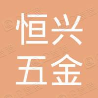 巴东县恒兴五金商行