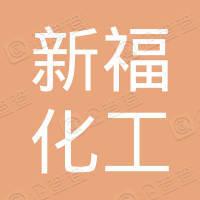 宁波新福化工科技有限公司