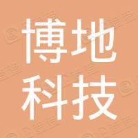深圳市博地科技有限公司