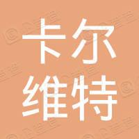 深圳市卡尔维特网络科技有限公司