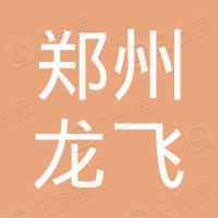 郑州龙飞混凝土有限公司管城第一分公司