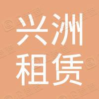 西咸新区兴洲机械设备租赁有限公司