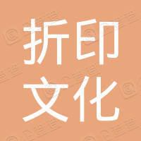 深圳折印文化有限公司
