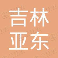 吉林市亚东新能源设备集团有限公司