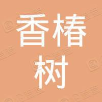 西安香椿树汽车租赁服务有限公司
