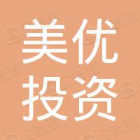 深圳市美优投资有限公司