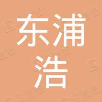 湖北东浦浩物流有限公司