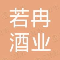 济南若冉酒业有限公司