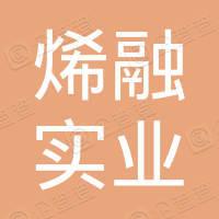 深圳烯融实业有限公司