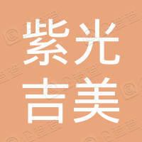 银川紫光吉美商贸有限公司