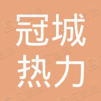 北京冠城热力供应有限公司