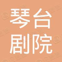 武汉琴台大剧院管理有限公司