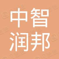 北京中智润邦智慧轨道交通技术有限公司