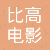 杭州临安比高电影院有限公司