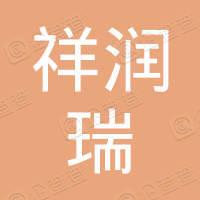 福州祥润瑞网络科技有限公司