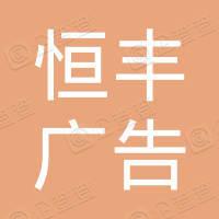 深圳市恒丰广告有限公司