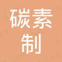 东海县西双湖中学碳素制品厂