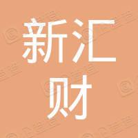 深圳市新汇财信息咨询有限公司