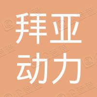 广州市拜亚动力电子有限公司