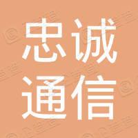 巴东县忠诚通信工程有限公司