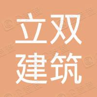 仙桃市立双建筑工程有限公司