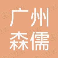广州森儒信息咨询有限公司