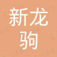 西安新龙驹汽车运输服务有限公司
