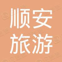 鄂州市顺安旅游客运有限公司庙岭分公司