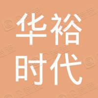 深圳华裕时代商贸有限公司