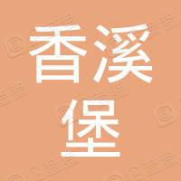 龙门县香溪堡旅游开发投资有限公司