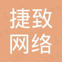 宣恩县捷致网络科技有限公司