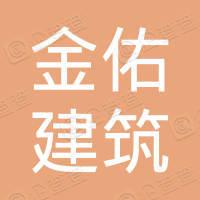 西安金佑建筑设备租赁有限公司