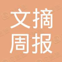 四川文摘周报有限责任公司
