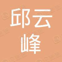 北京邱云峰商贸有限公司