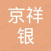 北京京祥银珠宝有限公司
