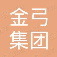 重庆金弓集团有限公司