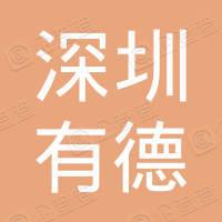 深圳市有德房地产经纪有限公司