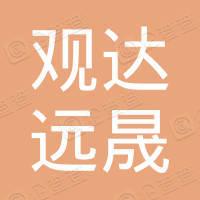 宁波梅山保税港区观达远晟投资管理中心(有限合伙)