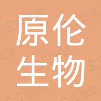 重庆原伦生物科技有限公司