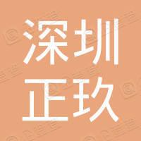 深圳正玖知识产权有限公司