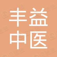 重庆丰益中医肛肠医院有限公司
