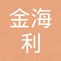金海利(烟台)海产品销售有限公司