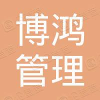 辽宁博鸿管理有限公司