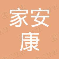 深圳市家安康医疗服务有限公司