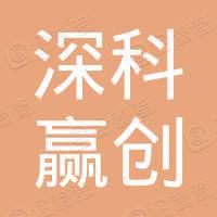 深科赢创科技(深圳)有限公司