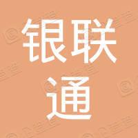 福建省银联通有限公司
