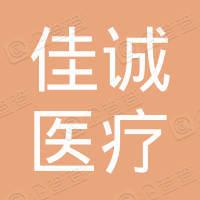 深圳佳诚医疗美容诊所