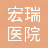 杭州宏瑞医院管理有限公司