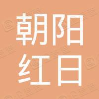 朝阳红日房地产开发有限公司