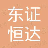 深圳市东证恒达企业管理有限公司